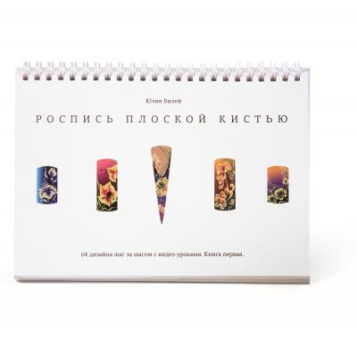 Книга Юлии Билей «Роспись плоской кистью»