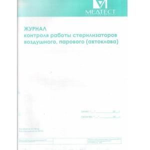 Журнал контроля работы стерилизатора (воздушного, парового) МЕДТЕСТ